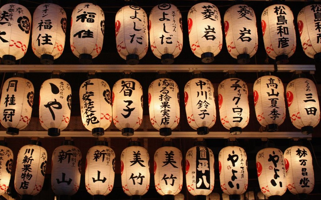 Paper Lanterns of the Kyoto Nishiki Market, Japan © Xvaldes | Dreamstime 7483542